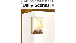 mado-beya企画 第3回目「Daily Scenes」展