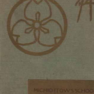 Michio Itow's School of Dance Brochure 1919 - Cover
