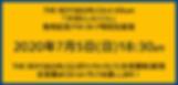 スクリーンショット 2020-06-17 18.09.38.png