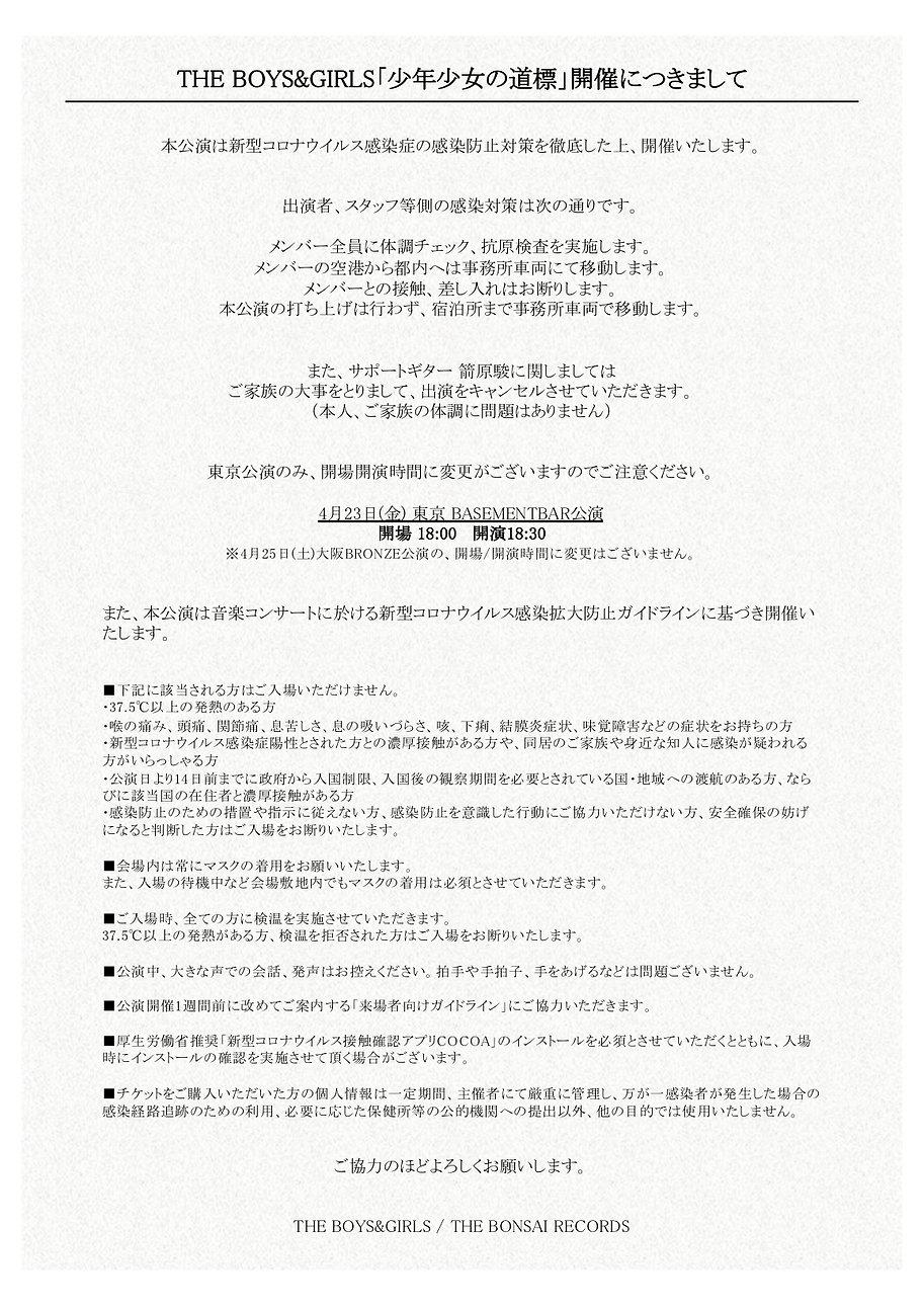 TBG_ガイドライン0422.jpg