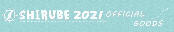 スクリーンショット 2021-05-19 21.33.32.png