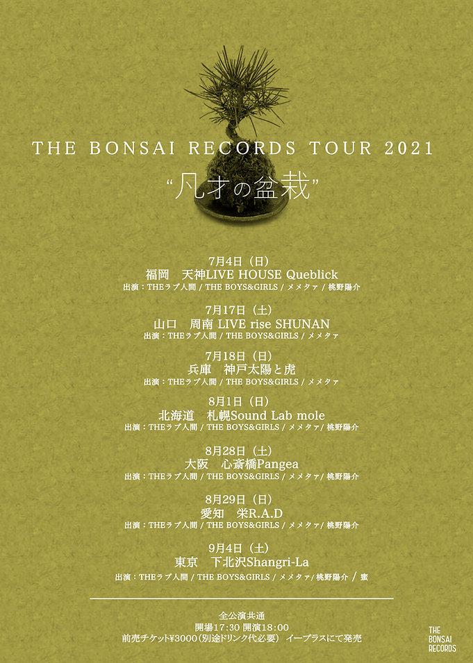 THE BONSAI TOUR解禁画像_修正2.jpg