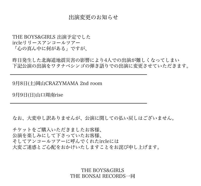 TBG告知0907-2.jpg