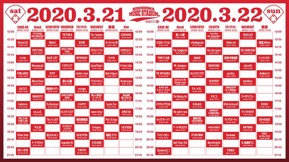 haruban_2020_timetable_確定.jpg