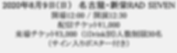 スクリーンショット 2020-07-06 20.53.03.png