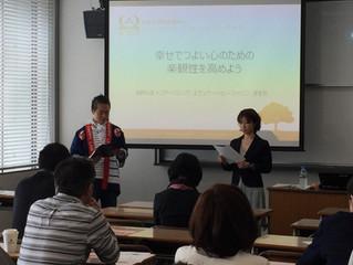 Shiawase2.0シンポジウムありがとうございました。