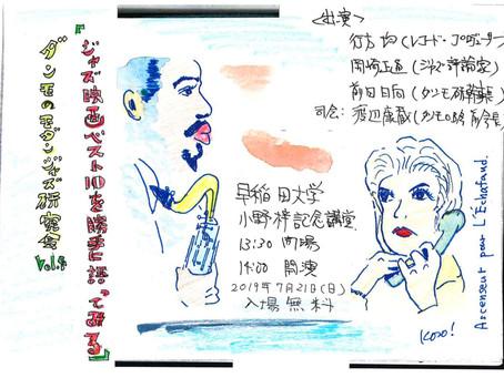 7.21 ◆ダンモ研のモダンジャズ研究会◆ VOL.4「ジャズと映画」開催決定