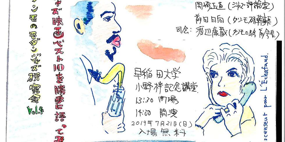 ◆ダンモ研のモダンジャズ研究会◆ VOL.4「ジャズと映画」
