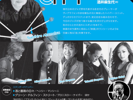 2018.10.12 Jazz From The City Vol. 48@調布市グリーンホール