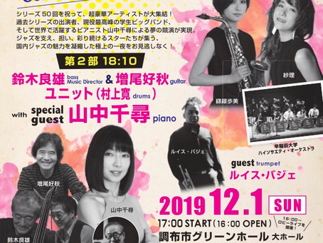 """""""JAZZ From The City""""50回記念コンサート!"""