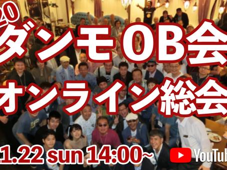 早稲田大学モダンジャズ研究会OB会2020年オンライン総会開催のお知らせ