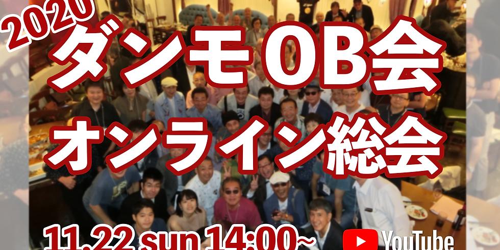 早稲田大学モダンジャズ研究会OB会 2020年オンライン総会