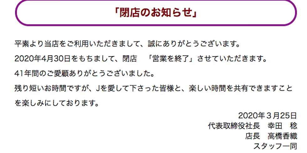 新宿 ジャズスポットJ 閉店支援寄付募集 (1)