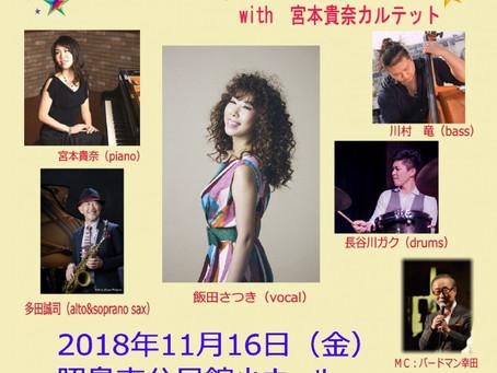 2018.11.16 JAZZ LIVE 54TH NIGHT @昭島市公民館