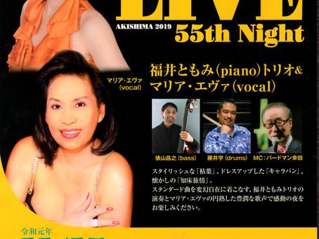 昭島市公民館 JAZZ  LIVE 55th Night