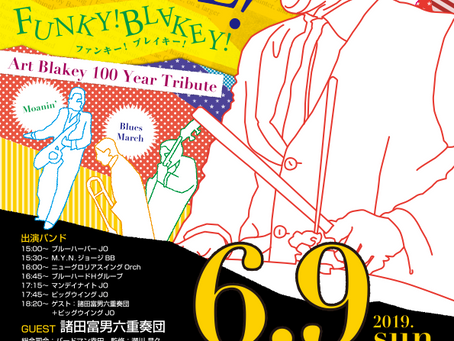 "【40th BIG BAND CONCERT】""Swing is here""アート・ブレイキー生誕100年記念!!"
