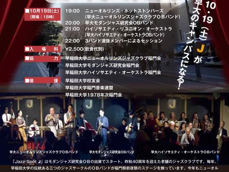 稲門祭前夜祭のお知らせ  2019.10.19