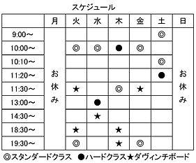 スケジュール.JPG