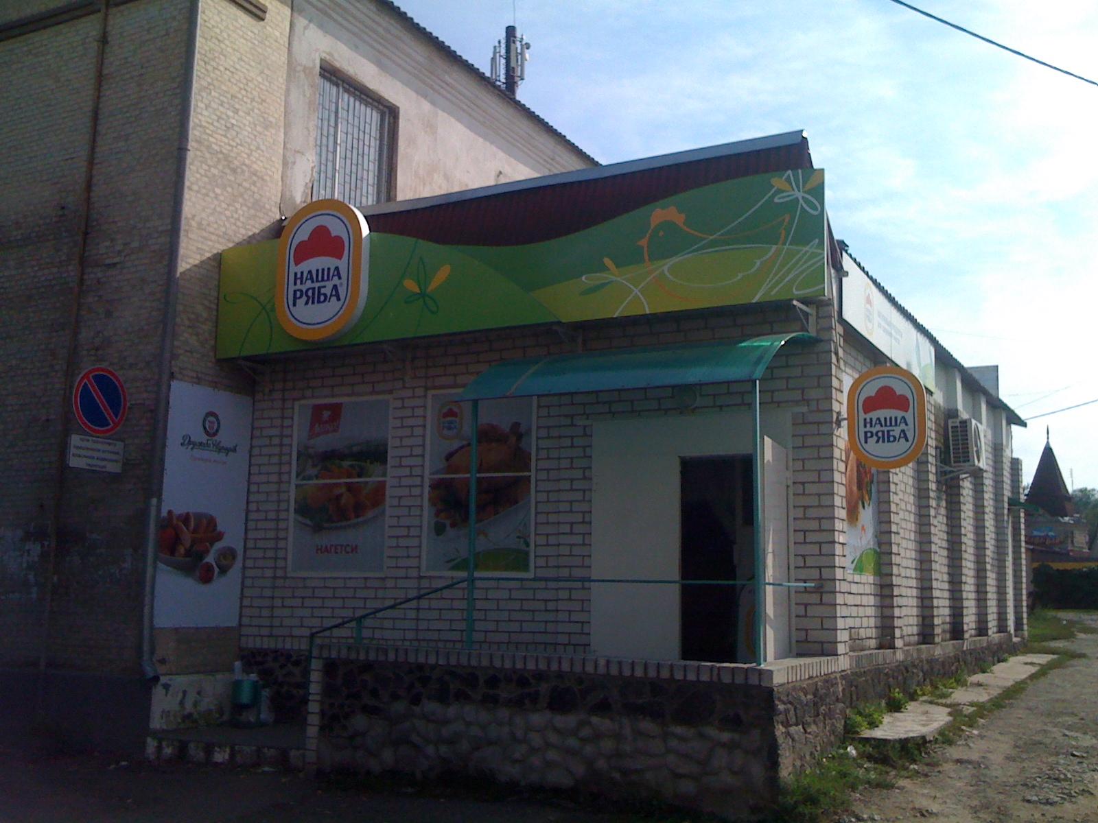 """Наружная реклама для """"Наша ряба"""""""