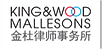 King _ Wood Mallesons Logo.png