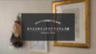 HPサムネ_item1.jpg