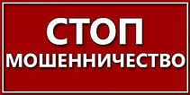 № 2_стоп.мошеничество.jpg