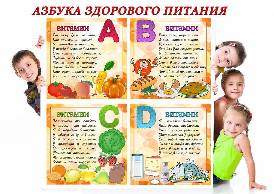 Азбука здорового питания.jpg