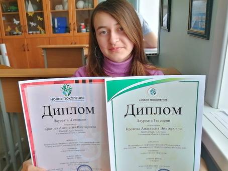 Лауреат I и II степени Всероссийских творческих конкурсов