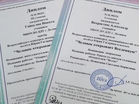 Всероссийский конкурс, посвящённый 60-летию полёта Ю. Гагарина в космос г. Оренбург
