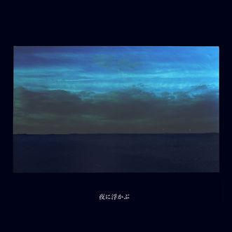 夜に浮かぶ-Jecket-決定.jpg