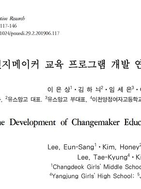 체인지메이커 교육 프로그램 개발 연구