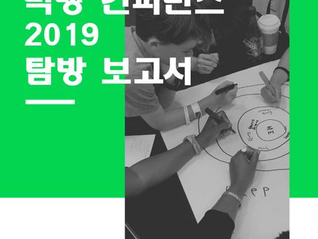 빅뱅 컨퍼런스 2019 탐방 보고서