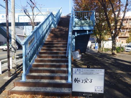 府中市 歩道橋