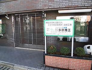 特定非営利活動法人ミモザ本部事務所改修工事