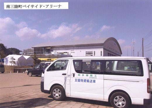 shinsai01.jpg