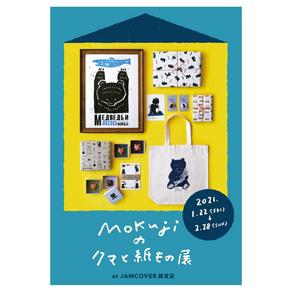 Mokujiのクマと紙もの展
