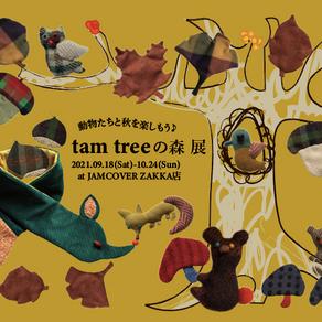 tam treeの森 展