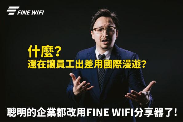 企業出差BANNER.jpg