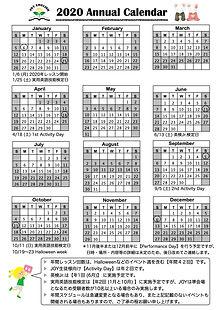 2020年JOY年間カレンダー.jpg