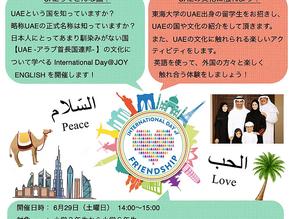 [終了] International Day with United Arab Emirates