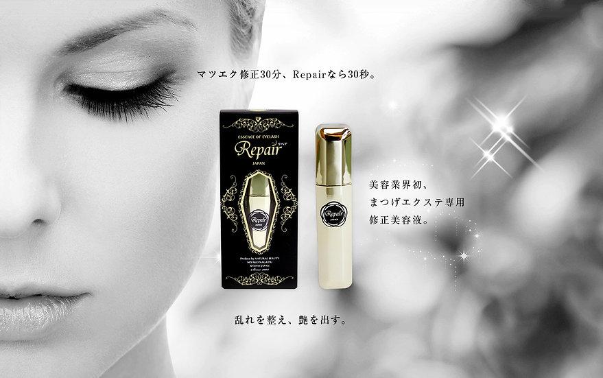 リペアジャパン まつエク修正専用美容液