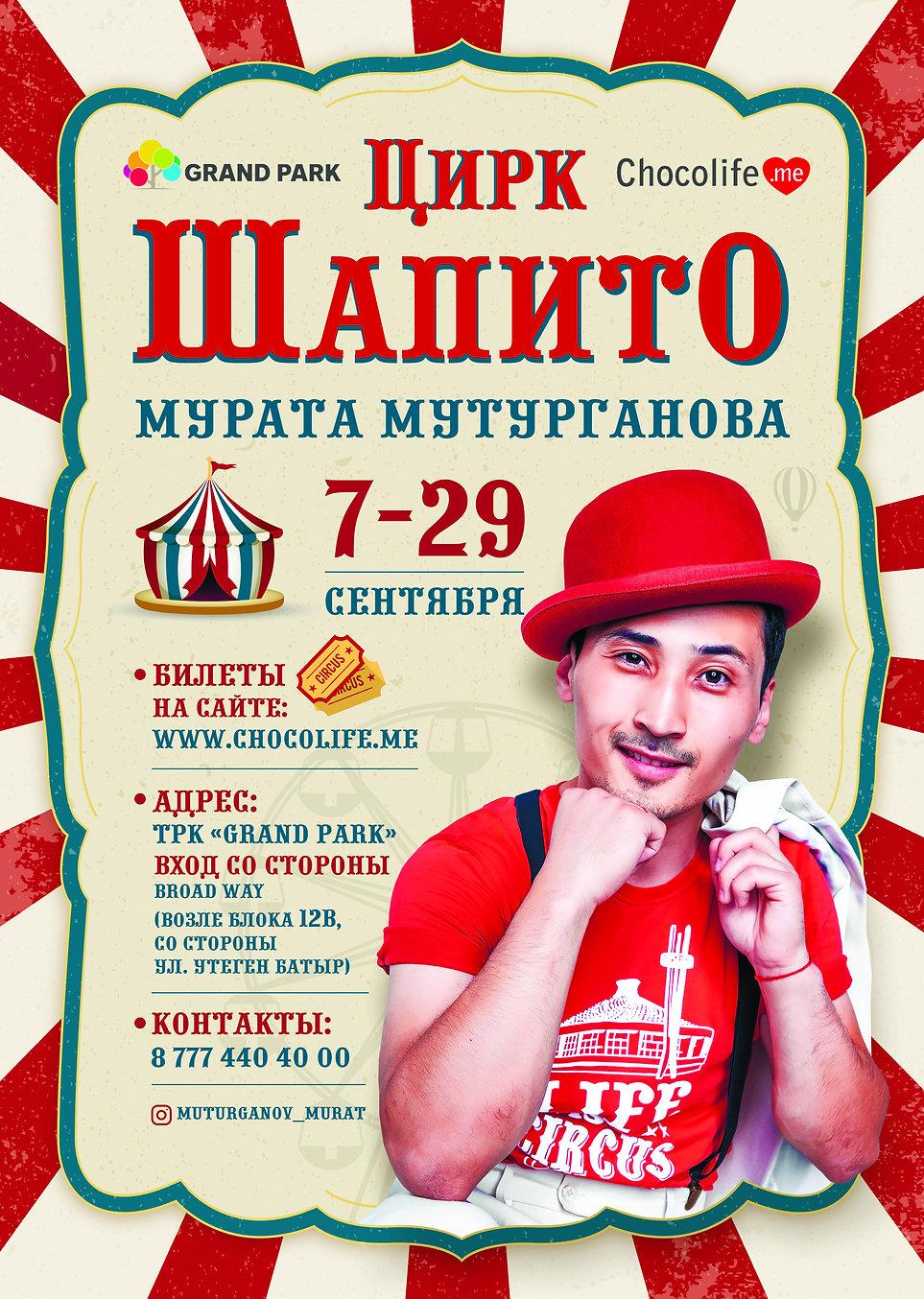 Цирк Шапито Мурата Мутурганова