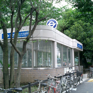 代代木公園站