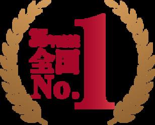 連續35年No1.png