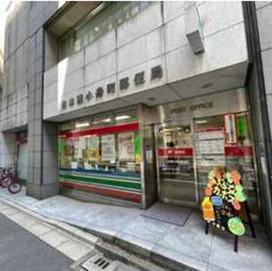 日本橋小舟町郵局