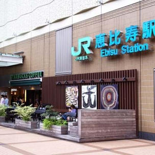 惠比壽車站
