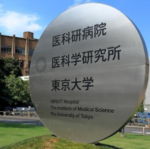 東京大學醫科學研究所附屬醫院