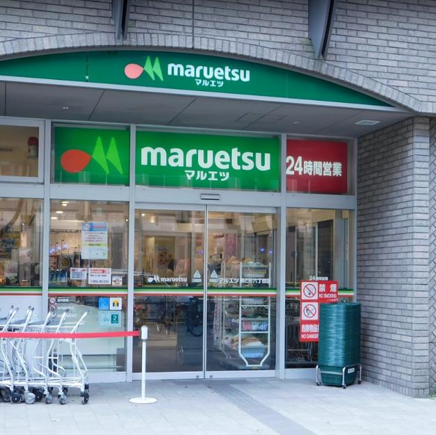 Maruetsu 超市