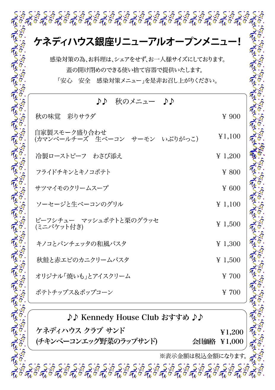 フードリニューアルオープンメニュー改訂9-28.png