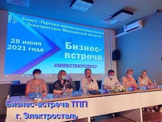Бизнес-встреча г. Электросталь